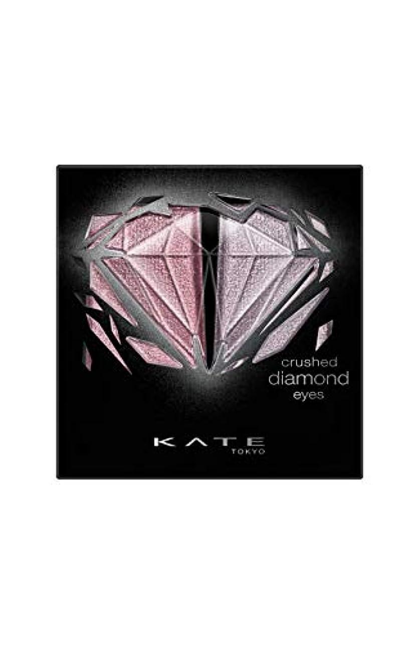 徴収スキャンダラス変装したケイト クラッシュダイヤモンドアイズ PK-1 アイシャドウ