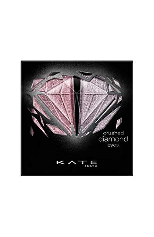 表面寄付する再びケイト クラッシュダイヤモンドアイズ PK-1 アイシャドウ