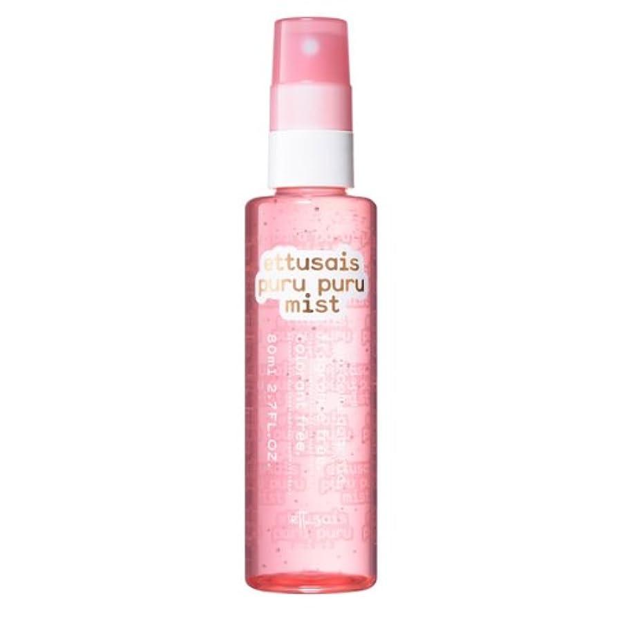 せがむ拡張利用可能エテュセ ぷるぷるジェリーミスト ジェリー状美容液 やわらかに香るローズの香り 80ml