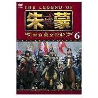 THE LEGEND OF 朱蒙〔チュモン〕舞台裏全記録 全6巻