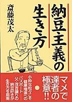 納豆主義の生き方