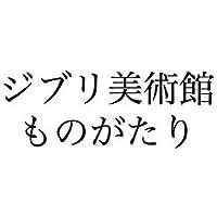 【Amazon.co.jp 限定】【特典付き】ジブリ美術館写真集