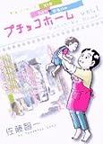 プチッコホーム / 佐藤 智一 のシリーズ情報を見る