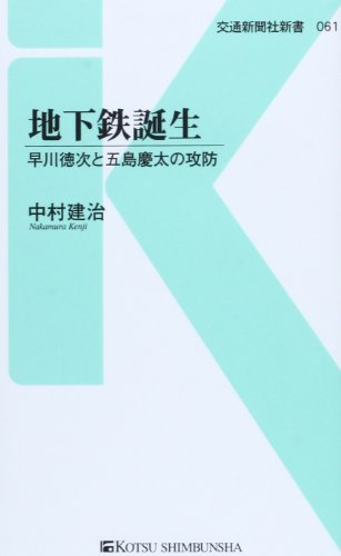 地下鉄誕生―早川徳次と五島慶太の攻防 (交通新聞社新書)