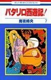 パタリロ西遊記! (7) (花とゆめCOMICS (2567))