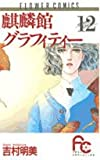 麒麟館グラフィティー (12) (プチコミフラワーコミックス)