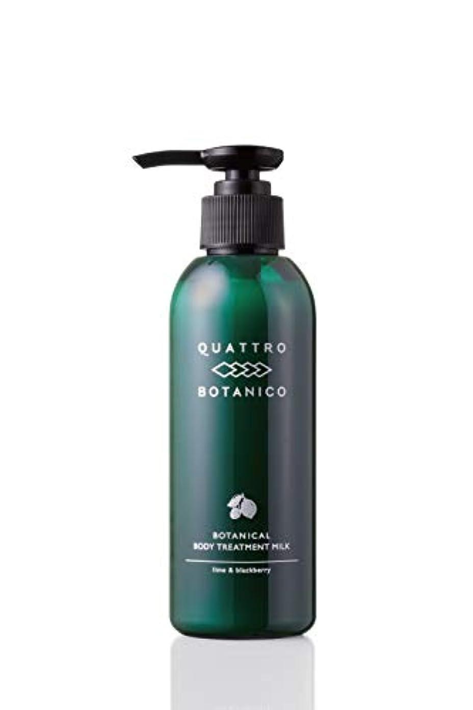 お気に入り一晩ごみクワトロボタニコ (QUATTRO BOTANICO) 【 ボディクリーム 】ボタニカル ボディ トリートメント ミルク (ポンプ式)かさつく肌の保湿に お風呂上がりに 180mL 約2ヶ月分?