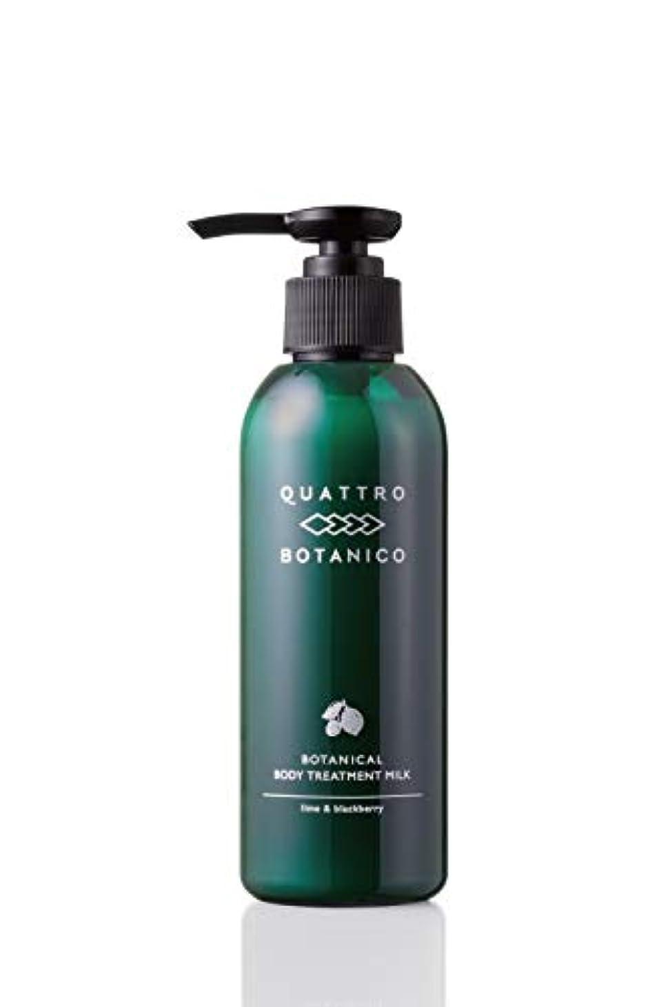 デッドロック修理可能クラフトクワトロボタニコ (QUATTRO BOTANICO) 【 ボディクリーム 】ボタニカル ボディ トリートメント ミルク (ポンプ式)かさつく肌の保湿に お風呂上がりに 180mL 約2ヶ月分?