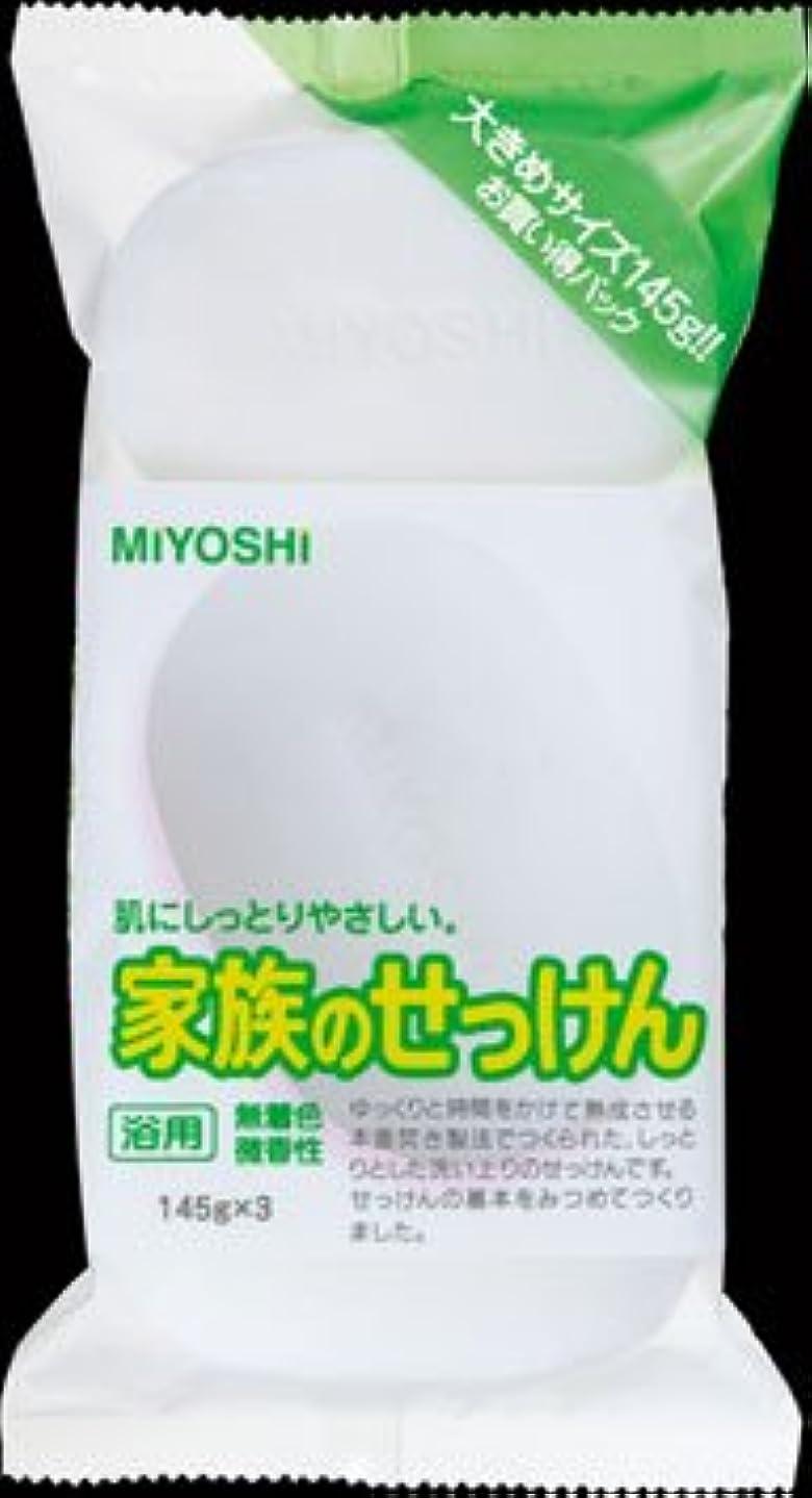 原稿国際試すミヨシ石鹸 家族のせっけん 145g×3個入 無着色?微香性×30点セット (4537130101490)