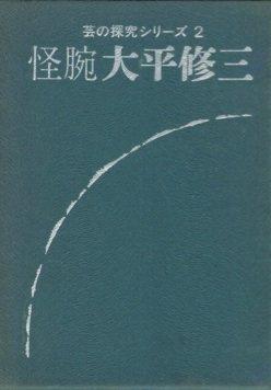 怪腕太平修三 (1977年) (芸の探求シリーズ〈2〉)