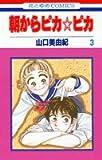 朝からピカ☆ピカ 第3巻 (花とゆめCOMICS)