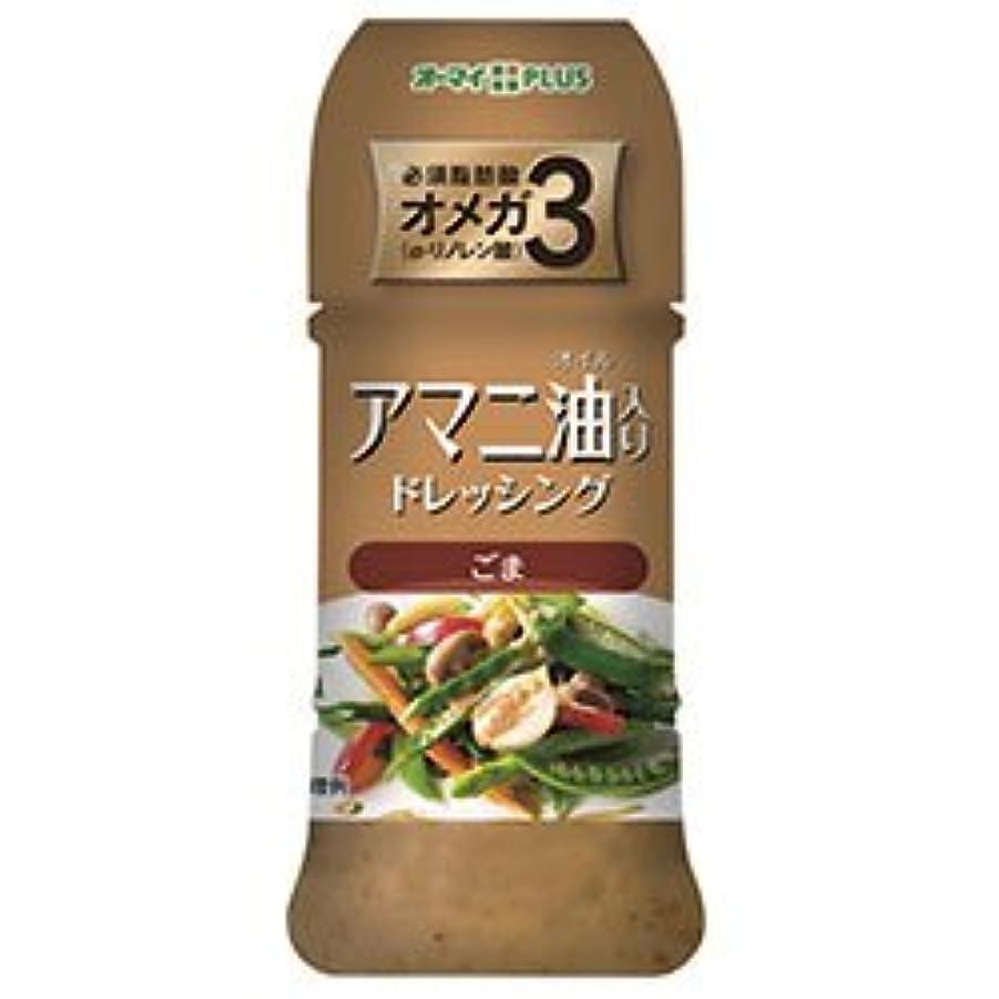 五十メーカー成功する日本製粉 オーマイプラス アマニ油入りドレッシング ごま 150ml×12本入×(2ケース)