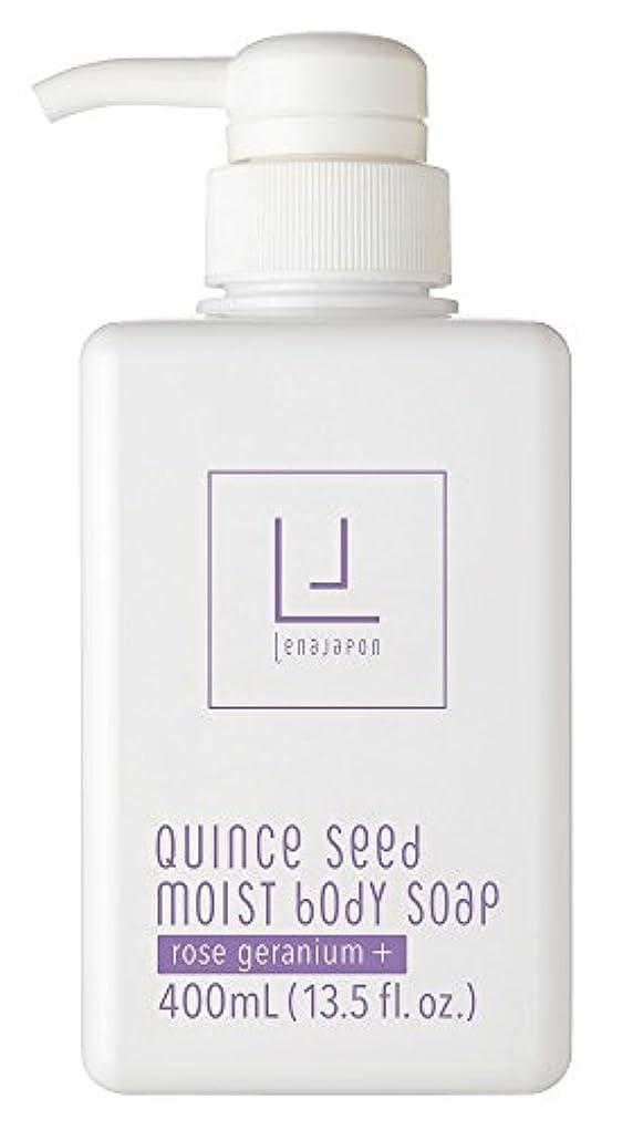 に慣れ天国皮肉なレナジャポン LJモイストボディソープ 400ml 泡立てバスリリー付き(LENAJAPON body soap[LJ MOIST BODY SOAP])
