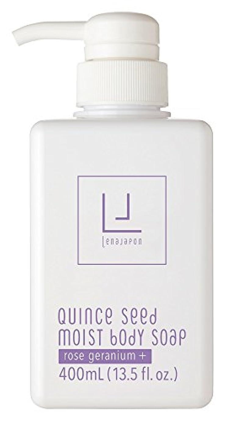 粒控えるインフラレナジャポン LJモイストボディソープ 400ml 泡立てバスリリー付き(LENAJAPON body soap[LJ MOIST BODY SOAP])