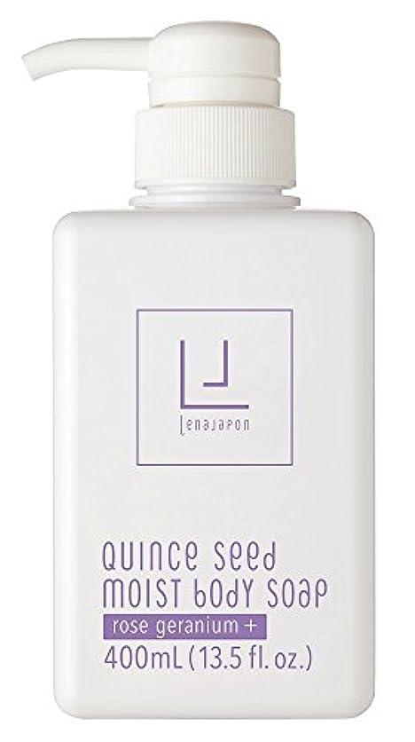 発疹苦しめる添加レナジャポン LJモイストボディソープ 400ml 泡立てバスリリー付き(LENAJAPON body soap[LJ MOIST BODY SOAP])