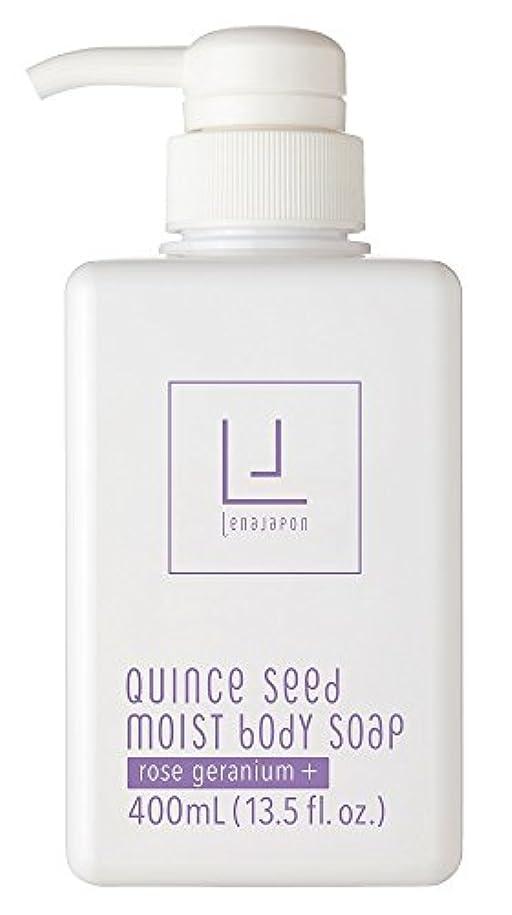 工業化する頼る縮約レナジャポン LJモイストボディソープ 400ml 泡立てバスリリー付き(LENAJAPON body soap[LJ MOIST BODY SOAP])