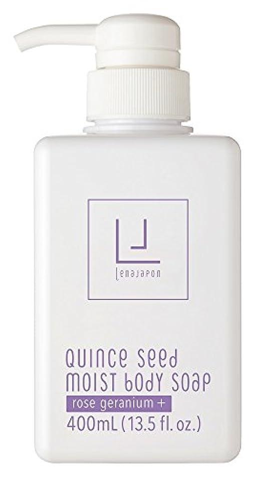 頭痛びっくりする遅滞レナジャポン LJモイストボディソープ 400ml 泡立てバスリリー付き(LENAJAPON body soap[LJ MOIST BODY SOAP])