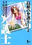 島根の弁護士 2 (ヤングジャンプコミックス)