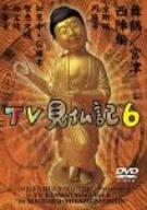 みうらじゅん・いとうせいこうのTV見仏記 6 [DVD]の詳細を見る