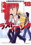 ラストイニング 18―私立彩珠学院高校野球部の逆襲 (ビッグコミックス)