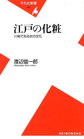 江戸の化粧―川柳で知る女の文化 (平凡社新書)
