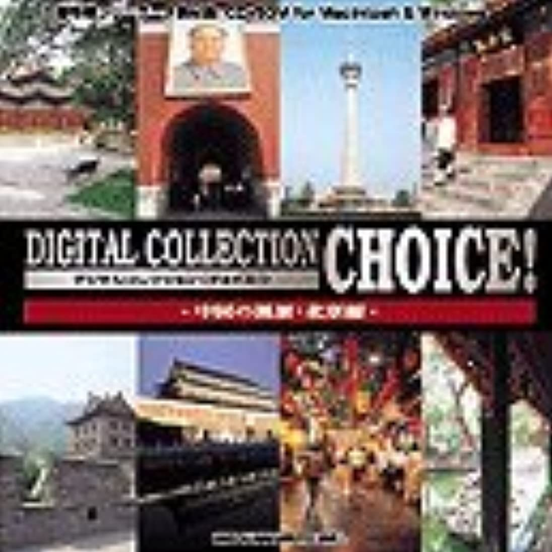 Digital Collection Choice! 中国の風景?北京編