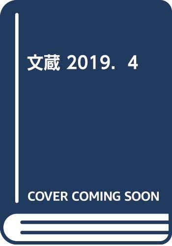 文蔵 2019.4 (PHP文芸文庫)