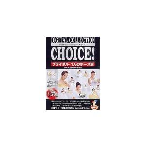 Digital Collection Choice! No.26 ブライダル・1人のポーズ編