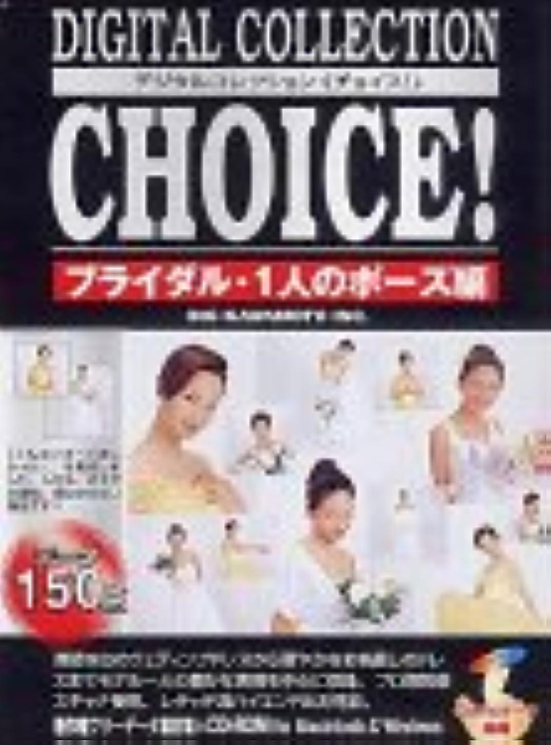 慎重慎重勇気のあるDigital Collection Choice! No.26 ブライダル?1人のポーズ編