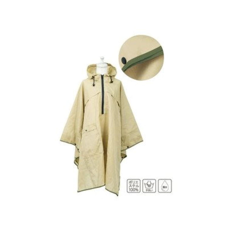 〔Niar(ニアー)〕プレーン レインポンチョ/ベージュ[通販用梱包品]