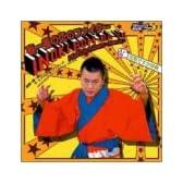 春一番の炎のファイター INOKI BOM-BA-YE Haruichiban-Remix-