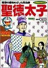聖徳太子―飛鳥時代 (小学館版学習まんが―ドラえもん人物日本の歴史)