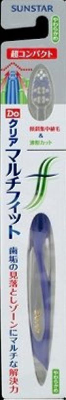 インゲンネイティブ反乱サンスター DOクリアマルチフィット超コンパクトやわらかめ ×120点セット (4901616215047)