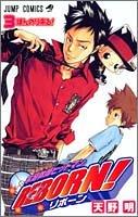 家庭教師(かてきょー)ヒットマンREBORN! (3) (ジャンプ・コミックス)の詳細を見る