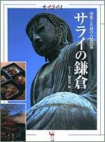 サライの鎌倉—潮風と名刹の古都散策 (サライムック)