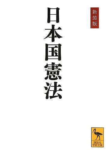 日本国憲法 新装版 (講談社学術文庫)