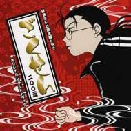 日本テレビ系土曜ドラマ ごくせん 2005 オリジナル・サウンドトラック