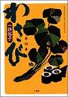 わさび (第4集) (ビッグスピリッツコミックススペシャル)