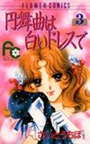 円舞曲は白いドレスで 3 (フラワーコミックス)の詳細を見る