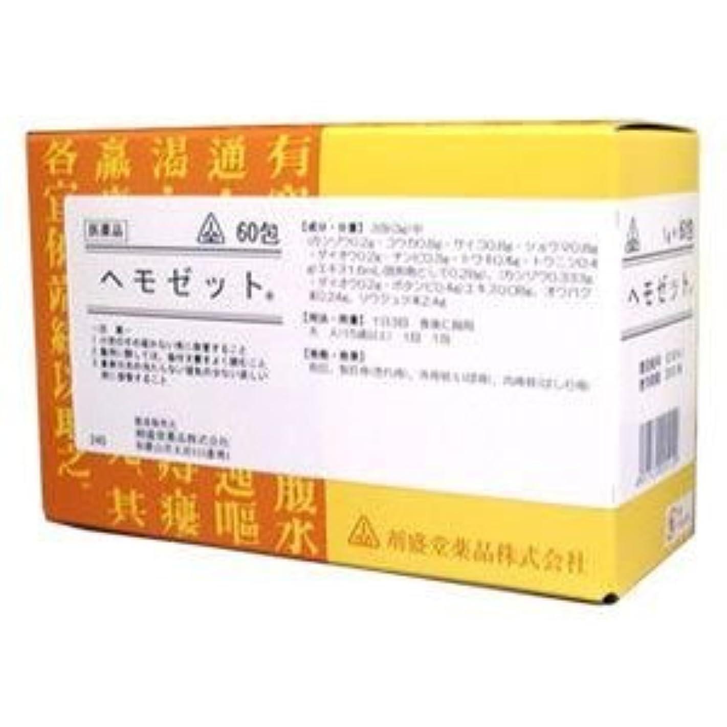 チャンバー禁じる完了【第2類医薬品】剤盛堂薬品ホノミ漢方 ヘモゼット60包 ×5