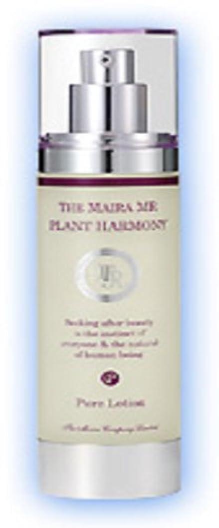なめる飢饉肥満The Maira(ザ マイラ) MRプランタハーモニーピュアローション100ml 美容 化粧水