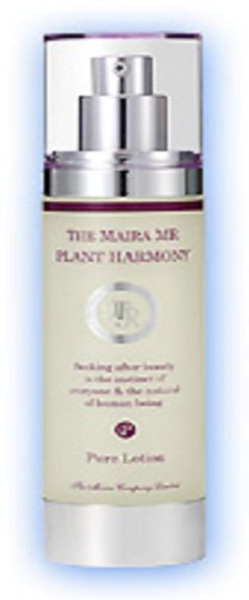 投資しゃがむやけどThe Maira(ザ マイラ) MRプランタハーモニーピュアローション100ml 美容 化粧水
