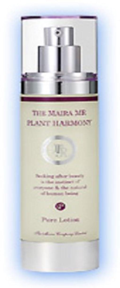 ビデオ種をまく不要The Maira(ザ マイラ) MRプランタハーモニーピュアローション100ml 美容 化粧水