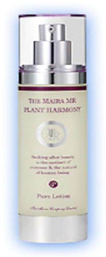 答え遠洋の降伏The Maira(ザ マイラ) MRプランタハーモニーピュアローション100ml 美容 化粧水