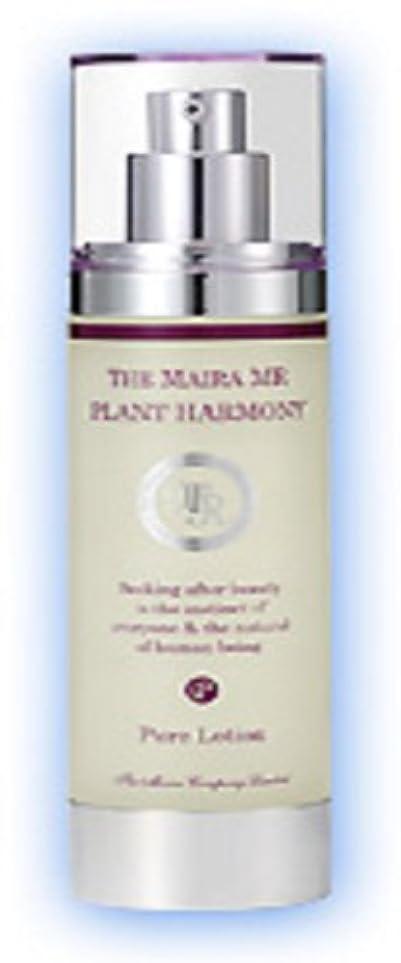 礼儀より平らなジョージエリオットThe Maira(ザ マイラ) MRプランタハーモニーピュアローション100ml 美容 化粧水