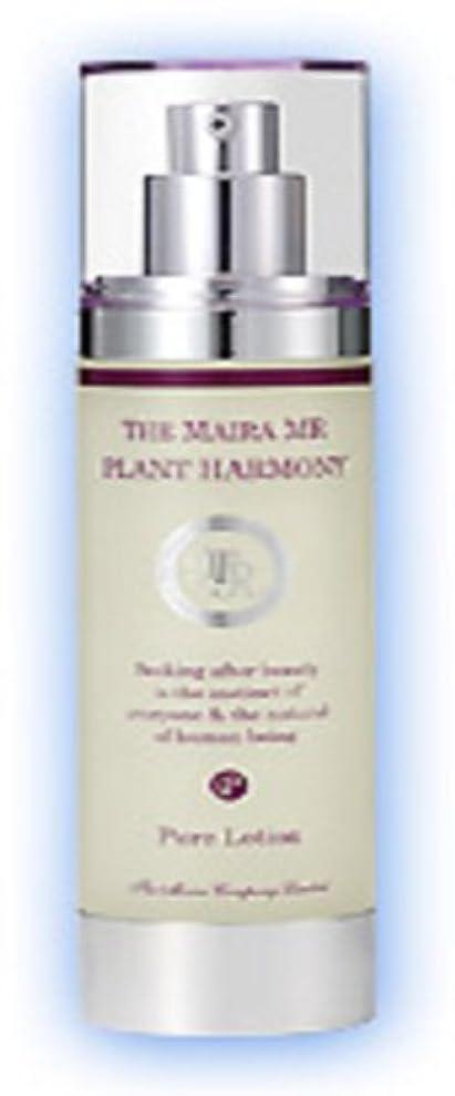 メロドラマティック名目上の尊敬するThe Maira(ザ マイラ) MRプランタハーモニーピュアローション100ml 美容 化粧水