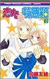 恋する・救急箱 3 (りぼんマスコットコミックス)
