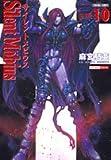 サイレントメビウス完全版 10―Silent Mobius (トクマコミックス)