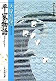 大原富枝の平家物語 (集英社文庫―わたしの古典)