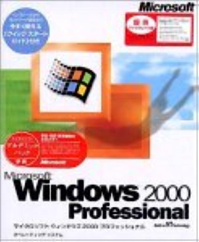 宣伝迅速ヒープ【旧商品/サポート終了】Microsoft Windows 2000 Professional 優待アップグレード版 アカデミックパック Service Pack 4